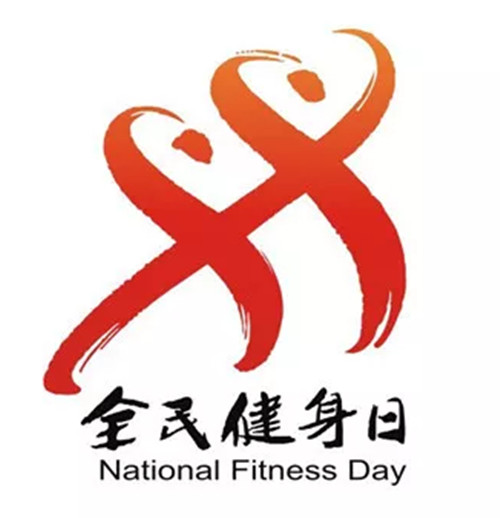 Chongqing Olympic Sports Center Held National Fitness Week-1