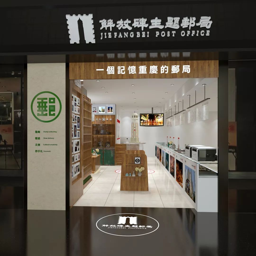jiefangbei-postoffice-takes-you-back-in-time -3