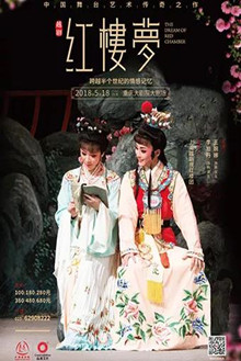 "The Shaoxing (Yue) Opera ""The Story of the Stone"" China Tour - the 60th Anniversary since the premiere"