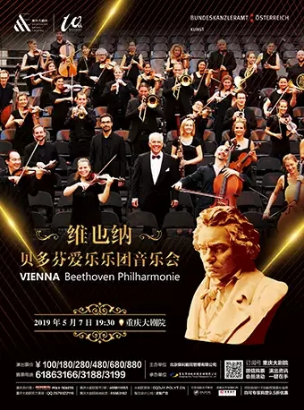 Vienna Beethoven Philharmonic Orchestra