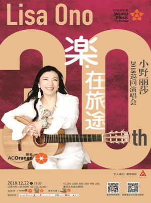 Concert | Lisa Ono China Tour
