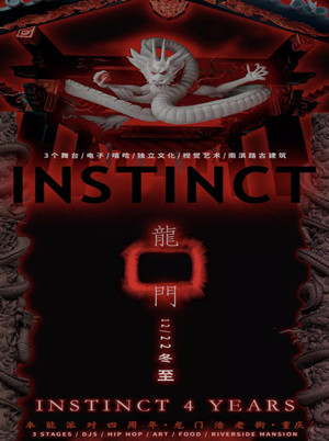 INSTINCT 2018 | The Gate