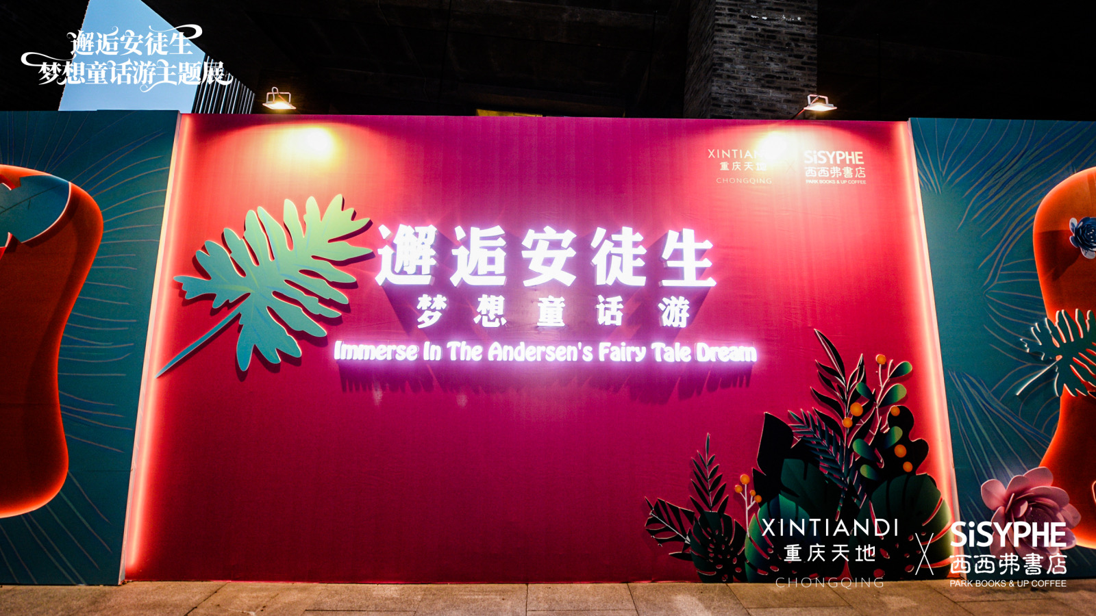 Andersen's Fairy Tale Exhibition at Chongqing Tiandi
