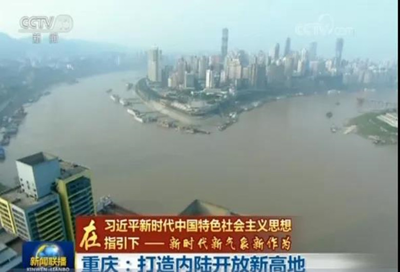 "Brand-new Image-Chongqing Appears on CCTV ""News Broadcast""-1"