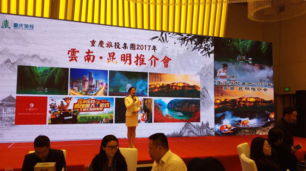 Chongqing Tourism participate in 2017 China International Tavel Mart in groups-3