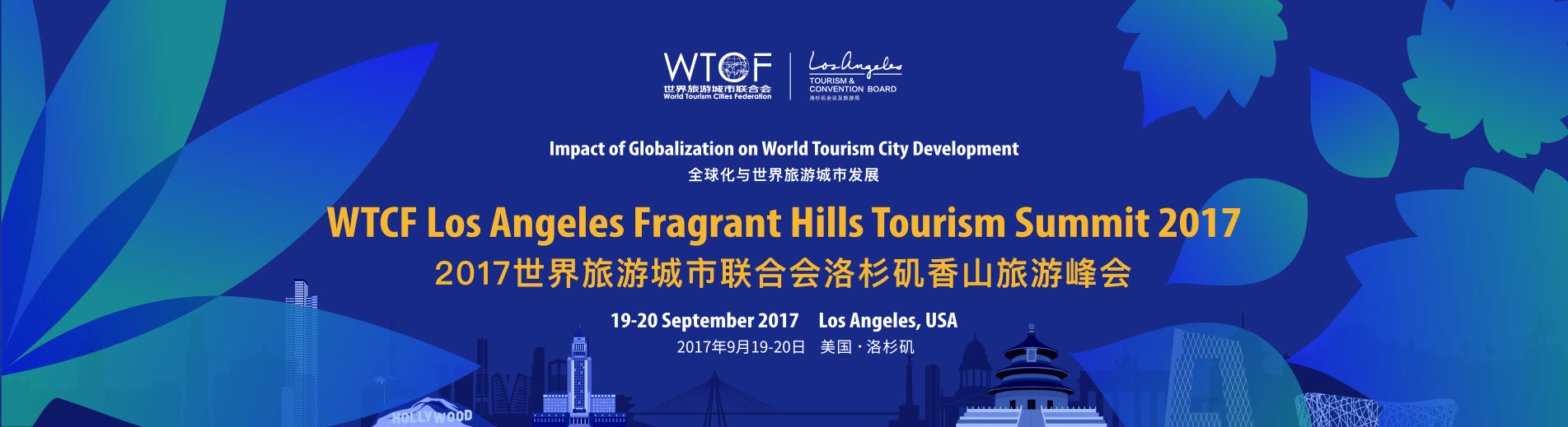 Chongqing Tourism Bureau Attended WTCF Tourism Summit in L. A.