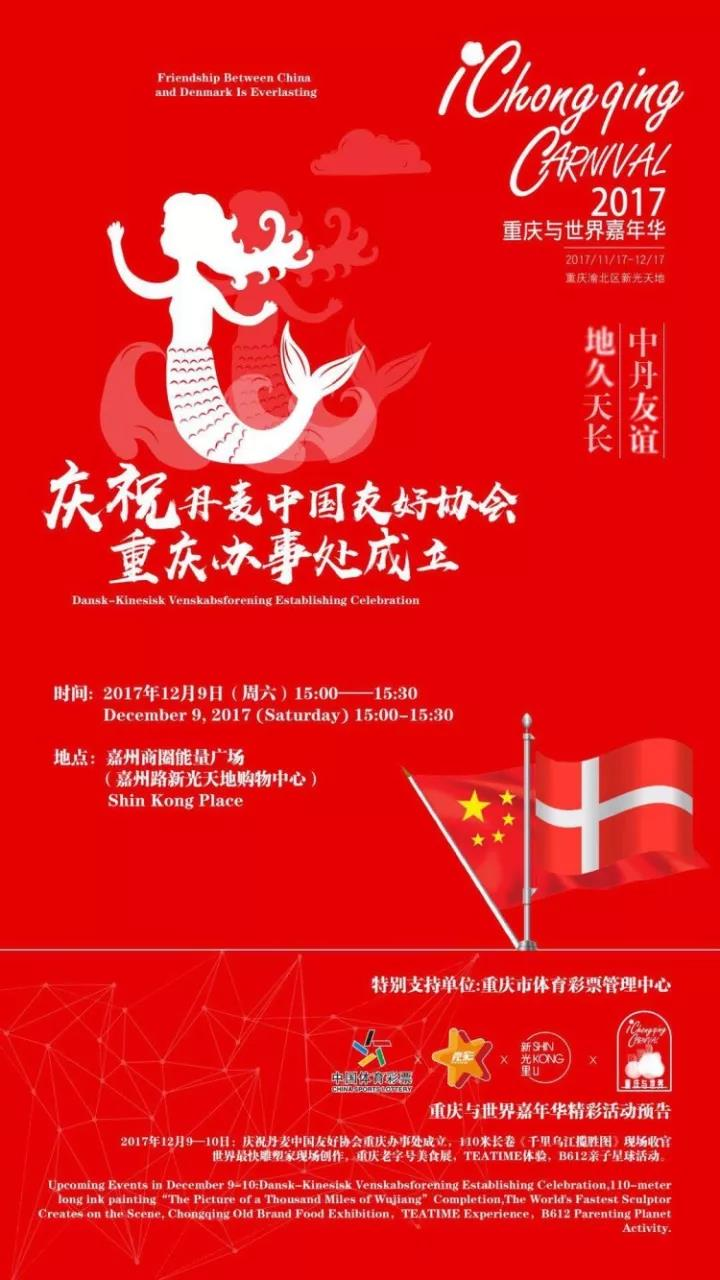 Chongqing & World Carnival-Denmark Theme Week-3