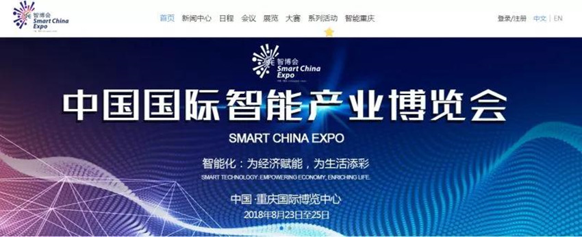 smart-technology-enriching-chongqing-tourism-1