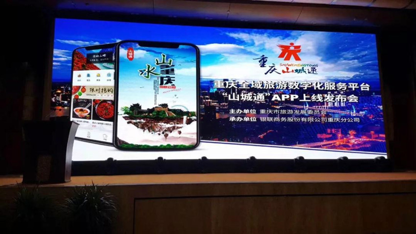 smart-technology-enriching-chongqing-tourism-6