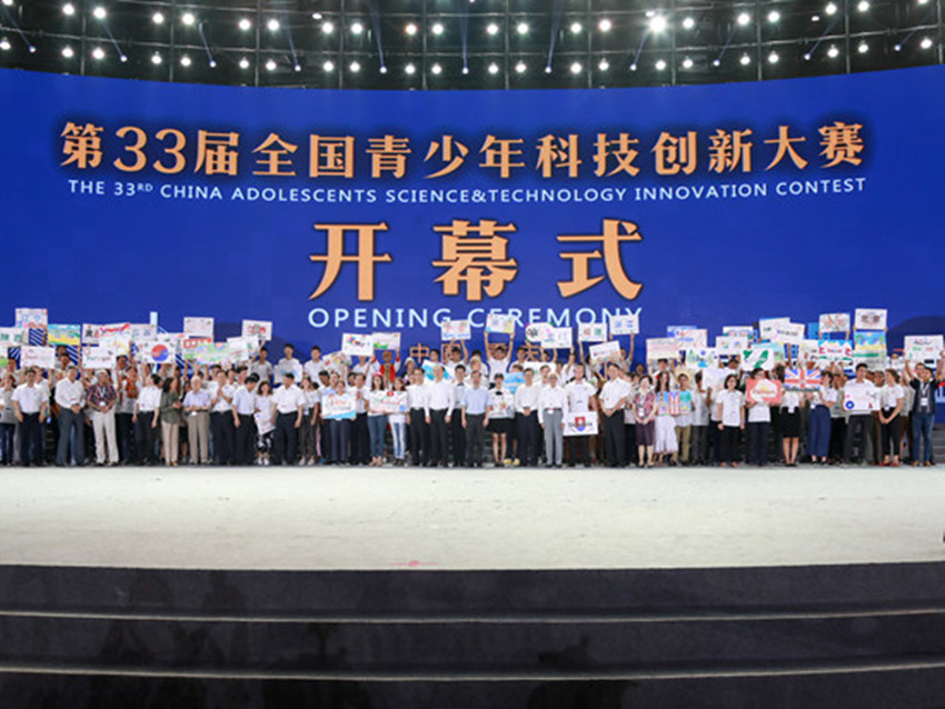 the-33th-china-adolescents-science-technology-innovation-contest-in-chongqing-1