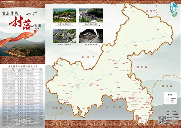 visit-unique-villages-and-towns-in-chongqing-by-maps-1