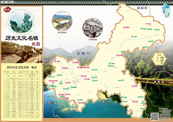 visit-unique-villages-and-towns-in-chongqing-by-maps-2