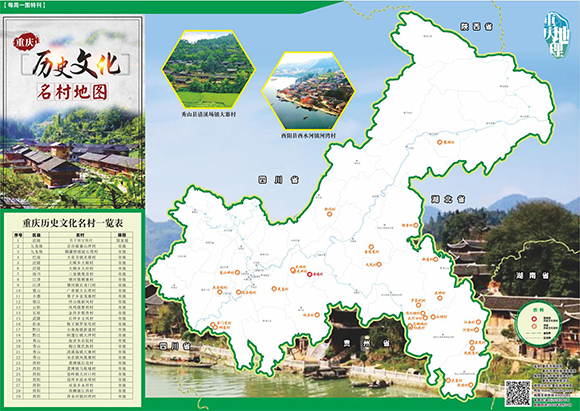 visit-unique-villages-and-towns-in-chongqing-by-maps-3