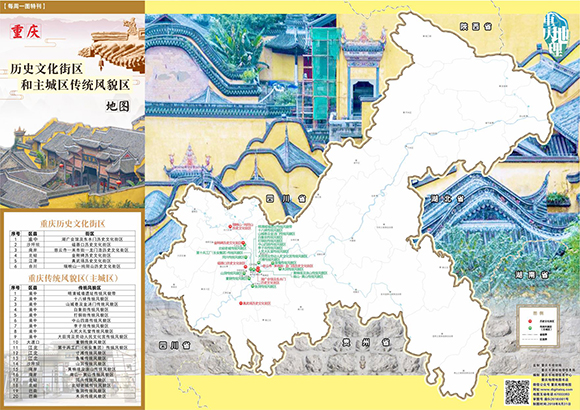 visit-unique-villages-and-towns-in-chongqing-by-maps-4